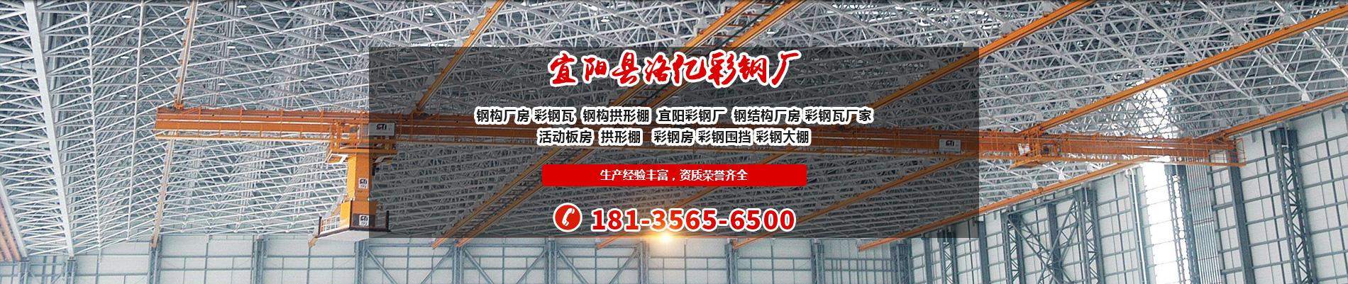 洛阳钢结构厂房工程-宜阳县洛亿彩钢厂